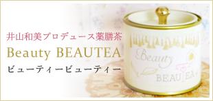 井山和美プロデュース薬膳茶 Beauty BEAUTEA ビューティービューティー