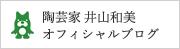 陶芸家 井山和美オフィシャルブログ