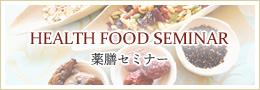 HEALTH FOOD SEMINAR 薬膳セミナー