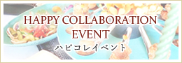 HAPPY COLLABORATION EVENT ハピコレイベント