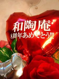 8周年記念日